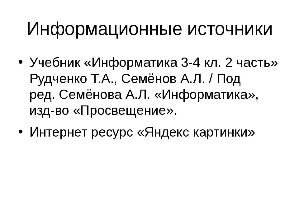 Информационные источники Учебник «Информатика 3-4 кл. 2 часть» РудченкоТ.А.,...