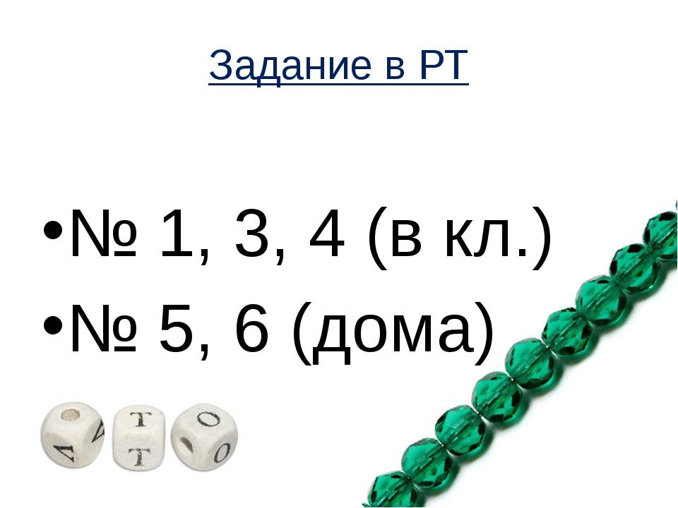 Задание в РТ № 1, 3, 4 (в кл.) № 5, 6 (дома)