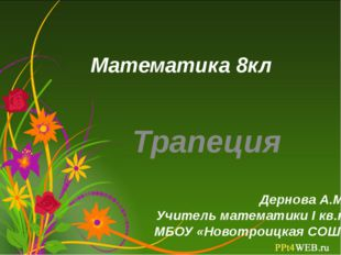 Математика 8кл Трапеция Дернова А.М. Учитель математики I кв.к. МБОУ «Новотро
