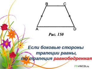 пец Если боковые стороны трапеции равны, то трапеция равнобедренная.
