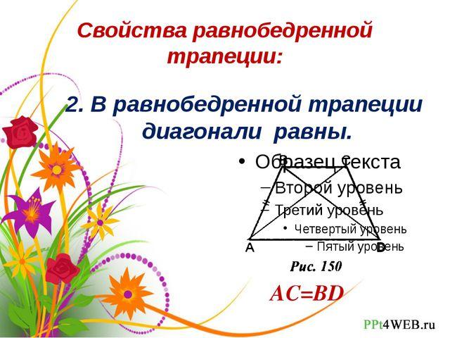 Свойства равнобедренной трапеции: 2. В равнобедренной трапеции диагонали равн...