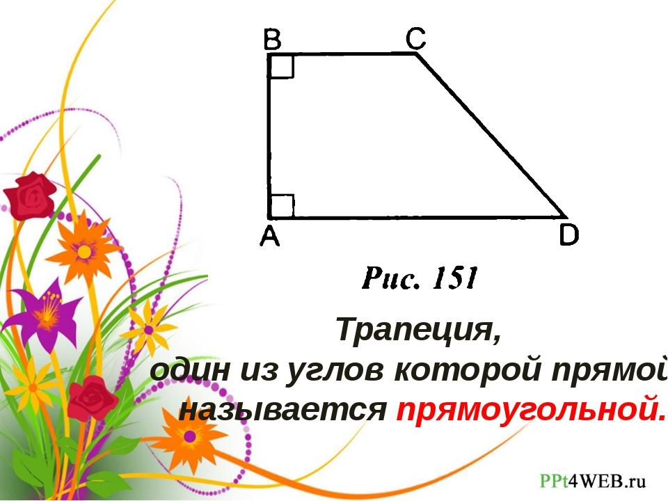 Трапеция, один из углов которой прямой, называется прямоугольной.