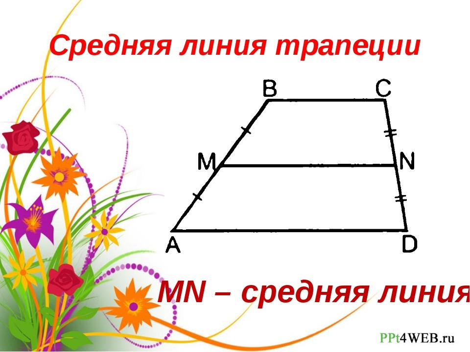 Средняя линия трапеции MN – средняя линия