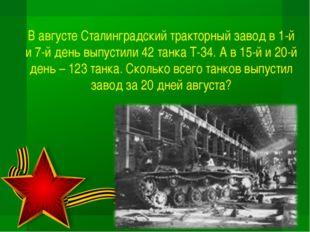 В августе Сталинградский тракторный завод в 1-й и 7-й день выпустили 42 танка