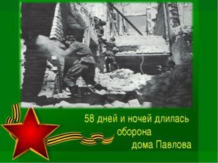 58 дней и ночей длилась оборона дома Павлова