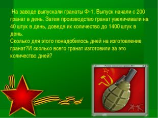 На заводе выпускали гранаты Ф-1. Выпуск начали с 200 гранат в день. Затем пр