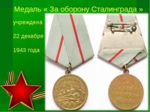 Медаль « За оборону Сталинграда » учреждена 22 декабря 1943 года