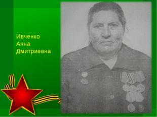 Ивченко Анна Дмитриевна