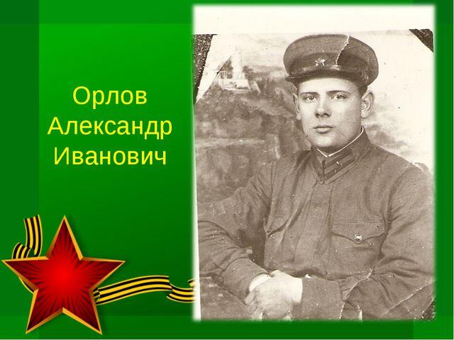 Орлов Александр Иванович