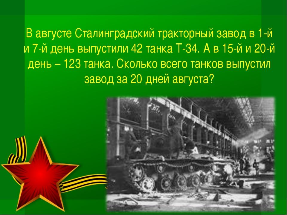 В августе Сталинградский тракторный завод в 1-й и 7-й день выпустили 42 танка...