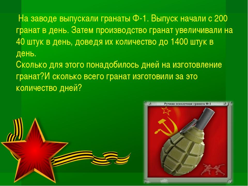 На заводе выпускали гранаты Ф-1. Выпуск начали с 200 гранат в день. Затем пр...
