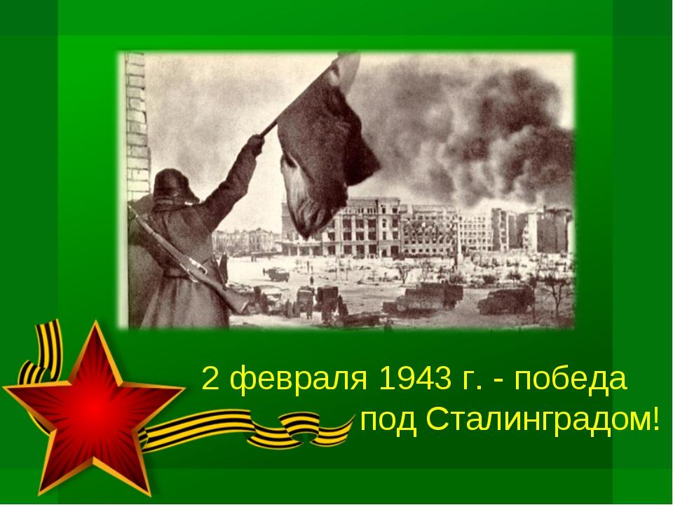 2 февраля 1943 г. - победа под Сталинградом!