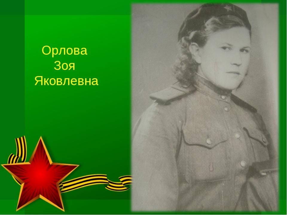 Орлова Зоя Яковлевна