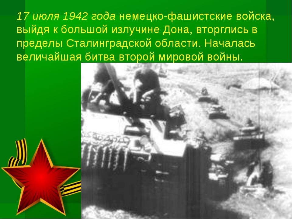 17 июля 1942 года немецко-фашистские войска, выйдя к большой излучине Дона, в...