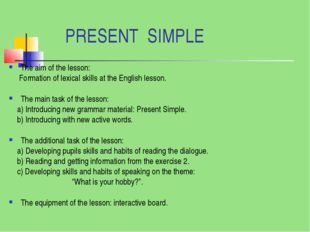 PRESENT SIMPLE The aim of the lesson: Formation of lexical skills at the Eng