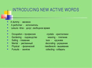 INTRODUCING NEW ACTIVE WORDS A dummy - манекен A performer - исполнитель Leis