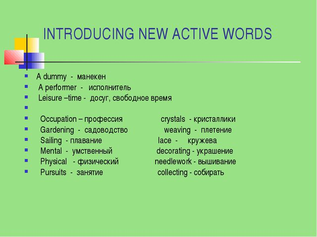 INTRODUCING NEW ACTIVE WORDS A dummy - манекен A performer - исполнитель Leis...