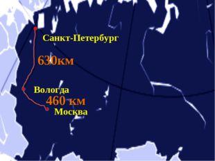 Санкт-Петербург Вологда Москва 630км 460 км