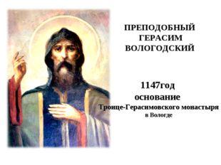 ПРЕПОДОБНЫЙ ГЕРАСИМ ВОЛОГОДСКИЙ 1147год основание Троице-Герасимовского монас