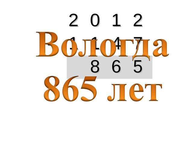 2012 -1147 865