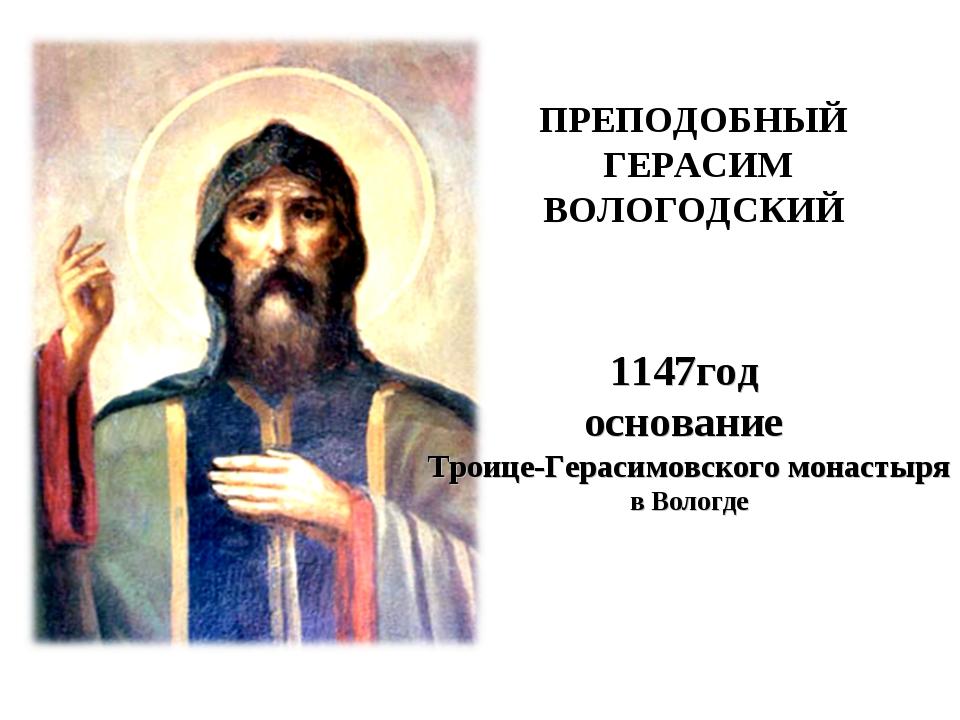 ПРЕПОДОБНЫЙ ГЕРАСИМ ВОЛОГОДСКИЙ 1147год основание Троице-Герасимовского монас...