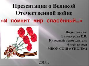 Презентация о Великой Отечественной войне «И помнит мир спасённый…» Подготови