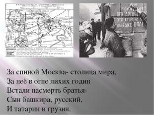 За спиной Москва- столица мира, За неё в огне лихих годин Встали насмерть бра