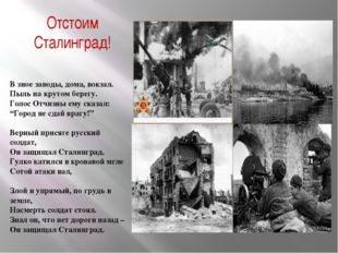 Отстоим Сталинград! В зное заводы, дома, вокзал. Пыль на крутом берегу. Голос