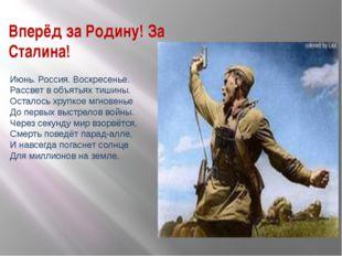 Вперёд за Родину! За Сталина! Июнь. Россия. Воскресенье. Рассвет в объятьях т
