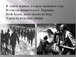 В сорок первом, в сорок памятном году Из гнезда фашистского- Берлина- Всей Зе