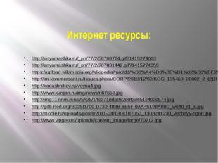 Интернет ресурсы: http://anyamashka.ru/_ph/77/2/58708764.gif?1415274063 http