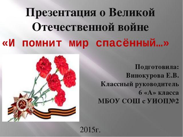 Презентация о Великой Отечественной войне «И помнит мир спасённый…» Подготови...