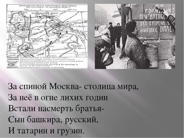 За спиной Москва- столица мира, За неё в огне лихих годин Встали насмерть бра...
