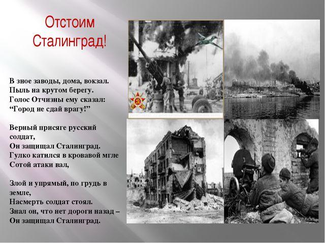 Отстоим Сталинград! В зное заводы, дома, вокзал. Пыль на крутом берегу. Голос...