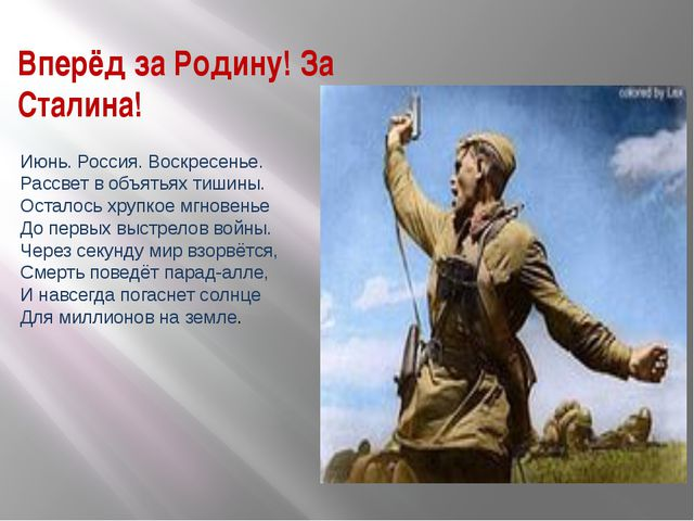 Вперёд за Родину! За Сталина! Июнь. Россия. Воскресенье. Рассвет в объятьях т...