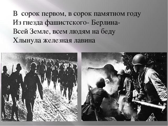В сорок первом, в сорок памятном году Из гнезда фашистского- Берлина- Всей Зе...