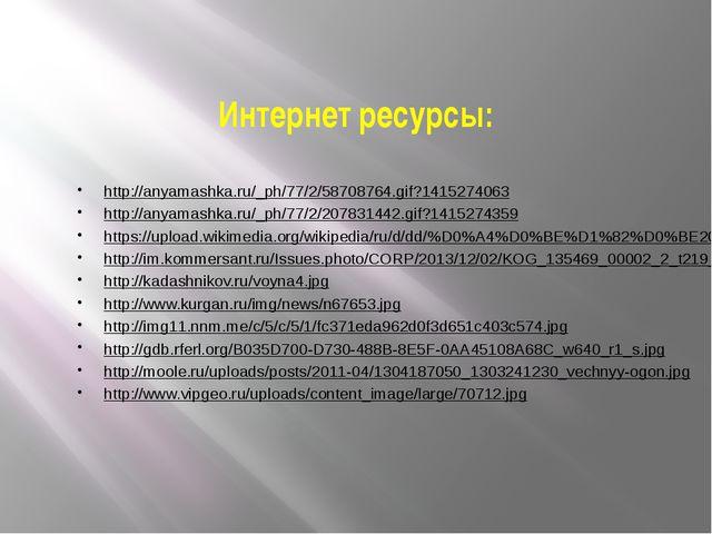 Интернет ресурсы: http://anyamashka.ru/_ph/77/2/58708764.gif?1415274063 http...