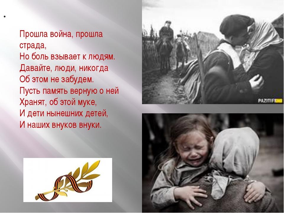 . Прошла война, прошла страда, Но боль взывает к людям. Давайте, люди, никогд...
