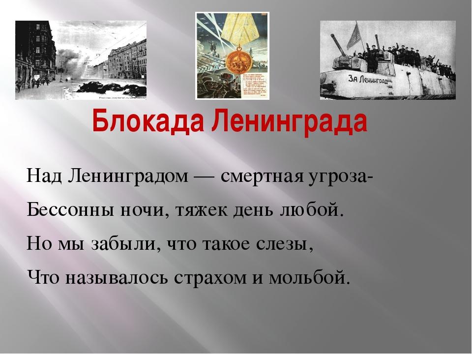 Блокада Ленинграда Над Ленинградом — смертная угроза- Бессонны ночи, тяжек де...