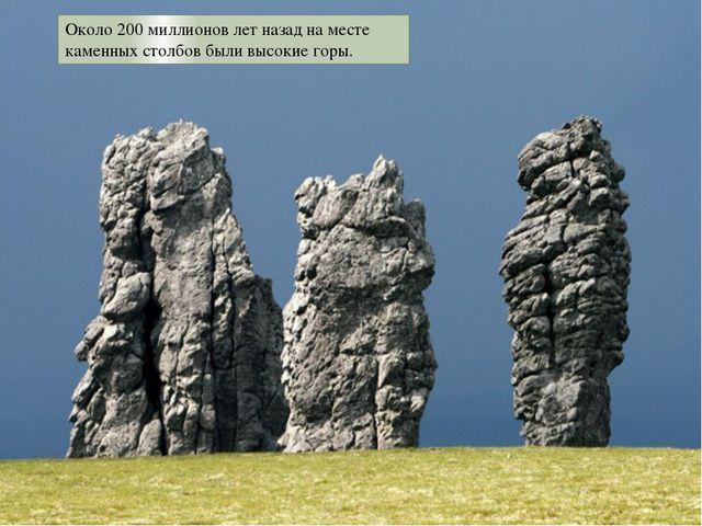 Около 200 миллионов лет назад на месте каменных столбов были высокие горы.