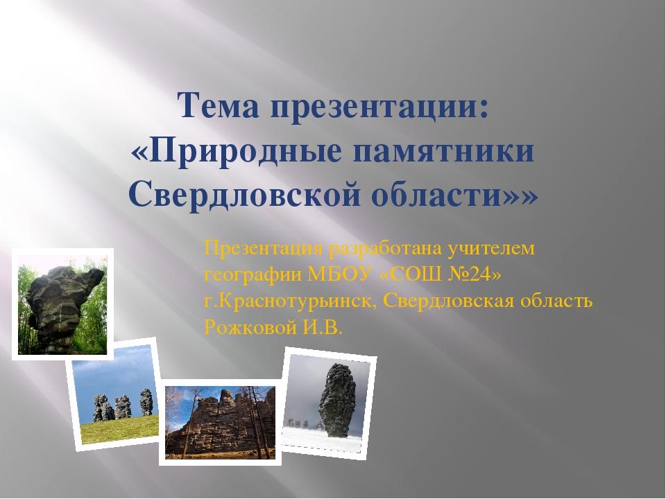 Тема презентации: «Природные памятники Свердловской области»» Презентация раз...