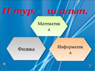 Математика Физика Информатика