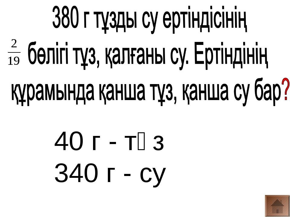 40 г - тұз 340 г - су