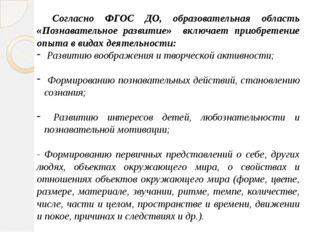 Согласно ФГОС ДО, образовательная область «Познавательное развитие» включает