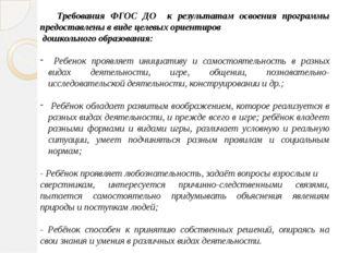 Требования ФГОС ДО к результатам освоения программы предоставлены в виде цел