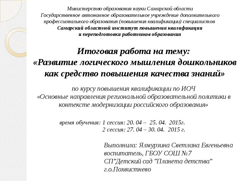 Министерство образования науки Самарской области Государственное автономное о...