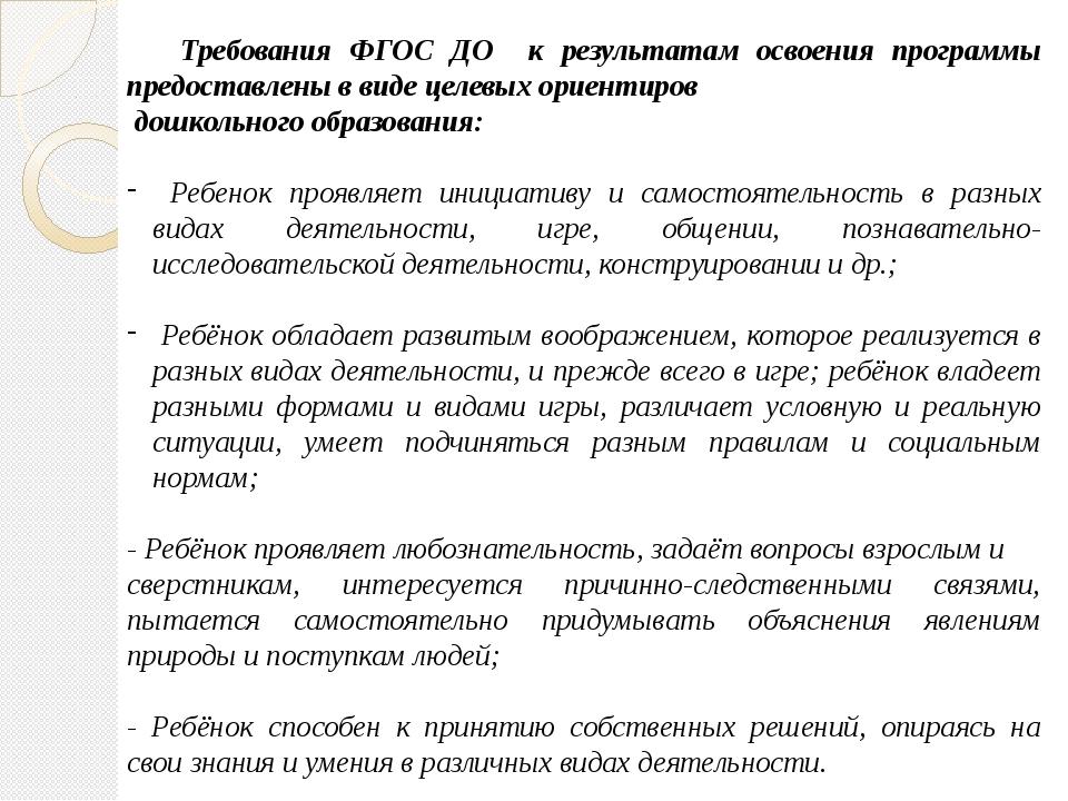 Требования ФГОС ДО к результатам освоения программы предоставлены в виде цел...
