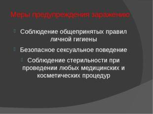 Меры предупреждения заражению Соблюдение общепринятых правил личной гигиены Б