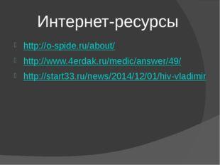 Интернет-ресурсы http://o-spide.ru/about/ http://www.4erdak.ru/medic/answer/4