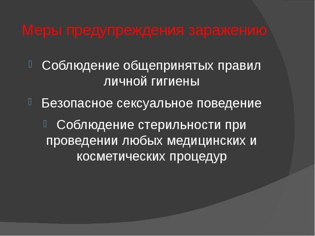 Меры предупреждения заражению Соблюдение общепринятых правил личной гигиены Б...